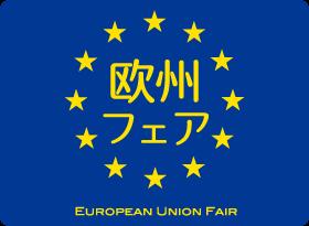 欧州フェア