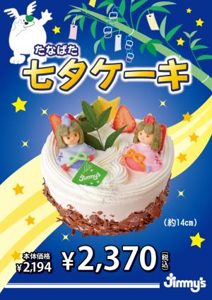16七夕ケーキ予約POP