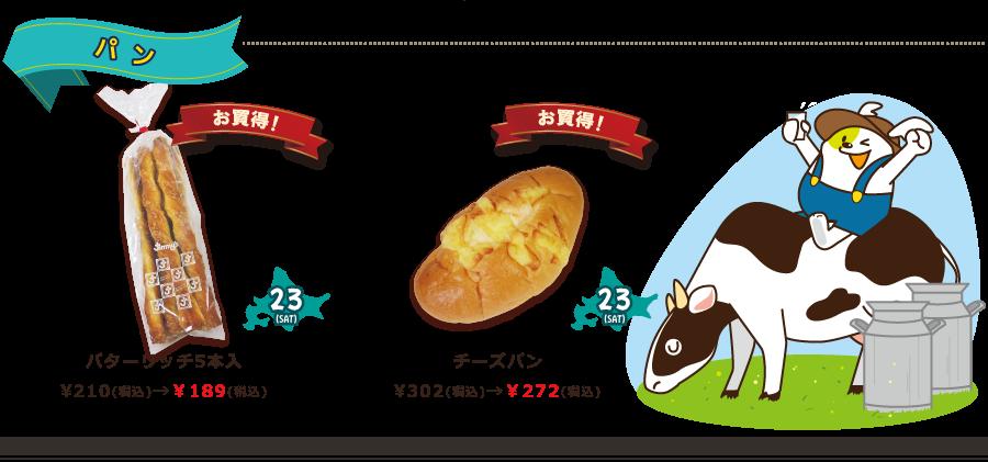 hokkaidofair_02