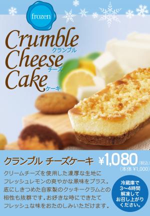 16クランブルチーズケーキPOP