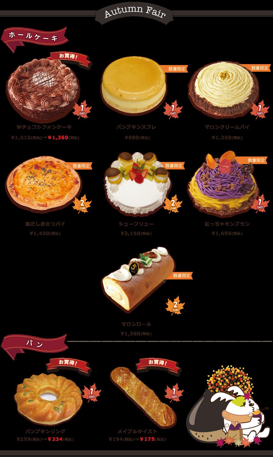 秋の収穫祭 第3弾