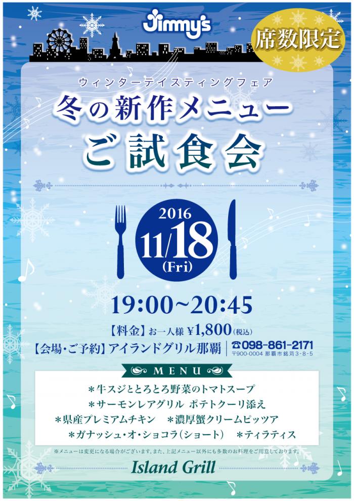 16_冬の新作メニューご試食会 POP
