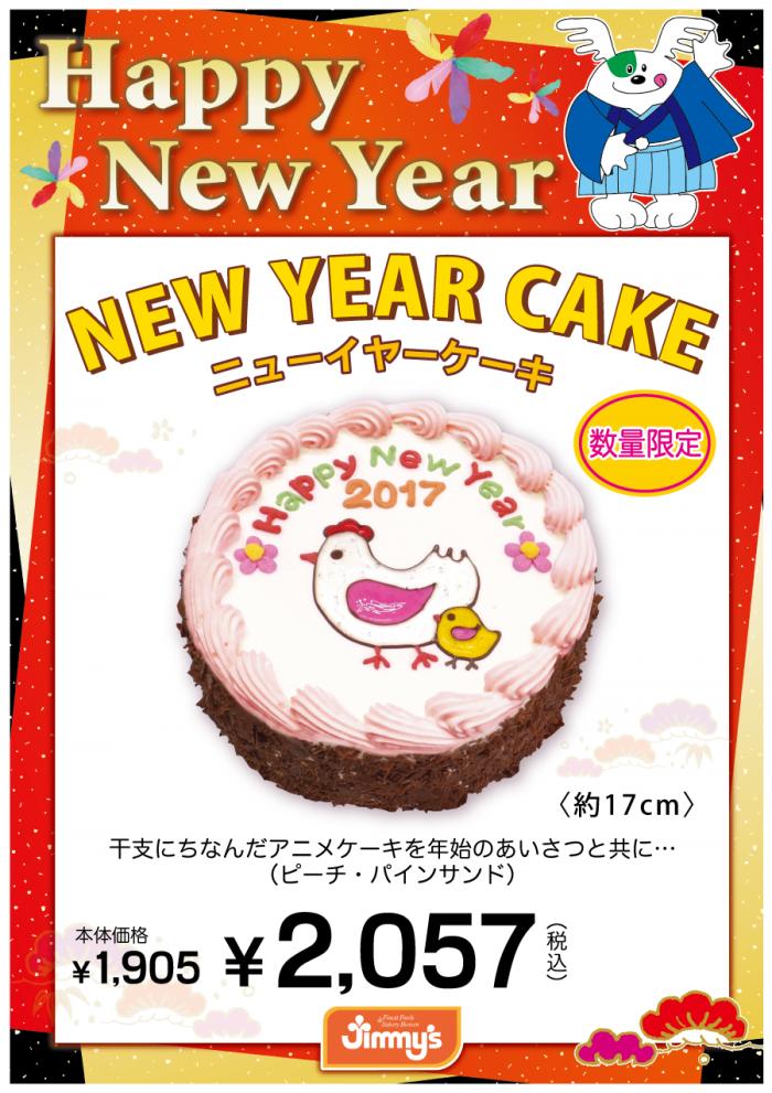 2017年 ニューイヤーケーキ