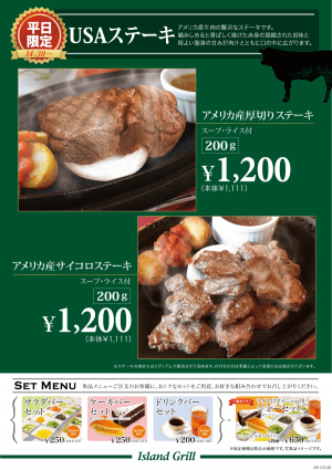 17USA産厚切サイコロステーキ