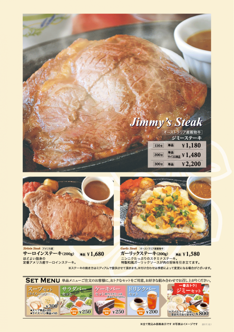Jimmy's steak