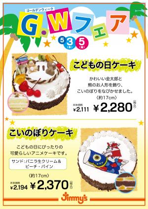 17子供の日ケーキ