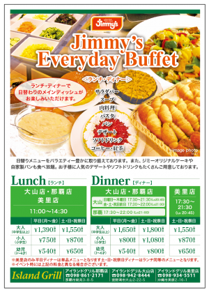 1704_buffet_flyer_877x1226