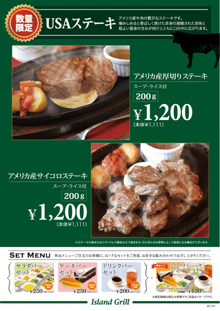 1709_USAsteak_suryo_pop