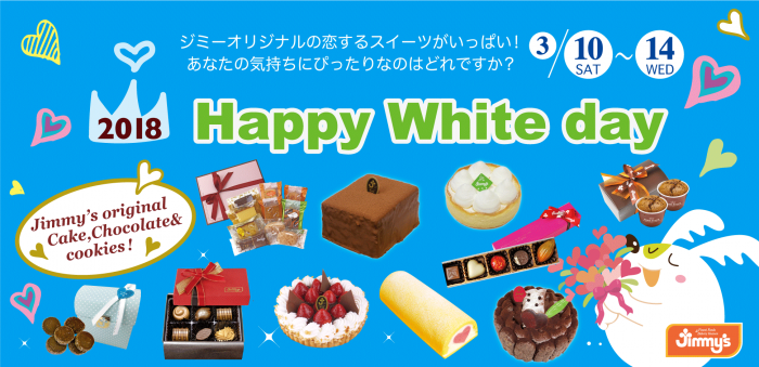 18_whiteday_slide