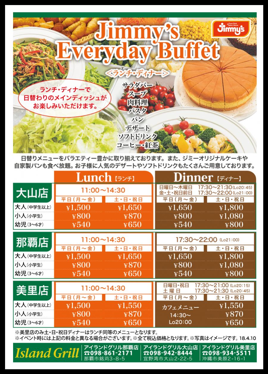 everyday_buffet