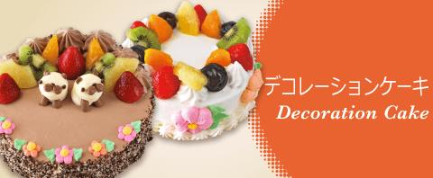 decoration-cake