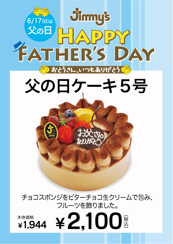 18_fathers-day