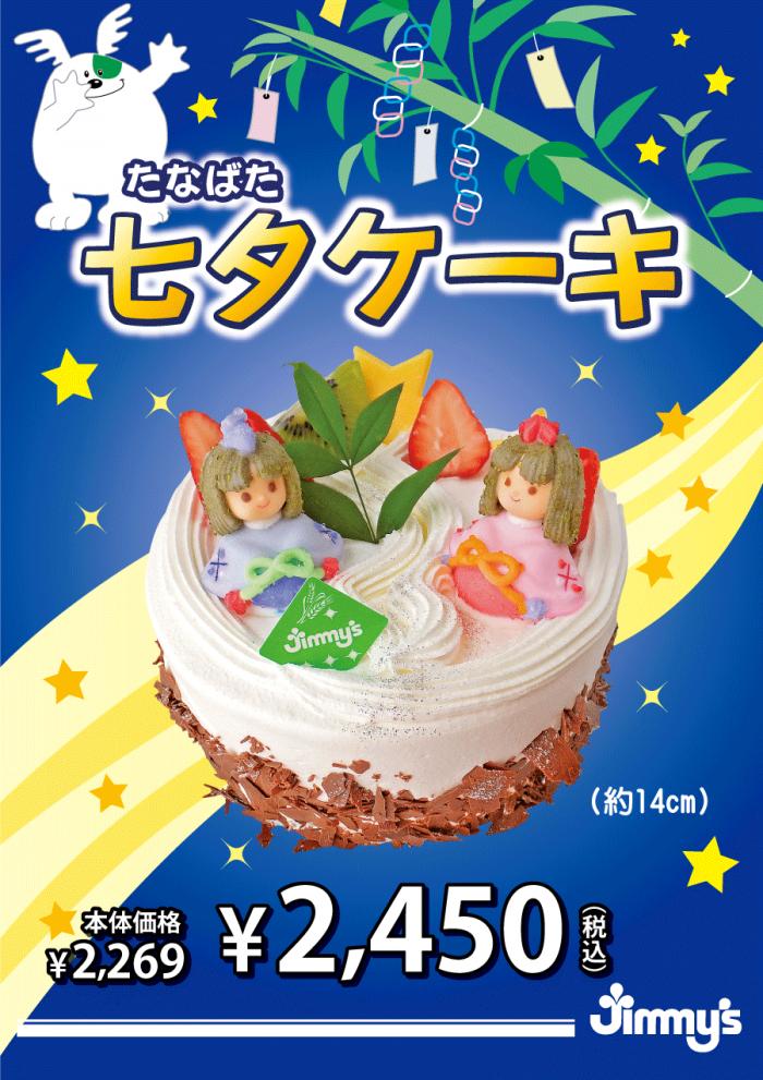 18七夕ケーキ予約POP