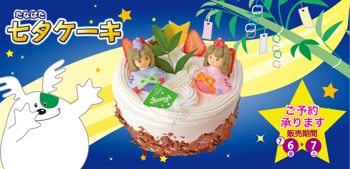 七夕ケーキ