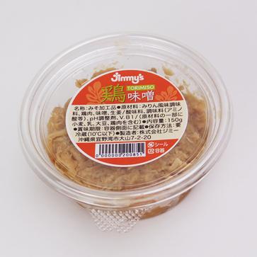 鶏味噌_S