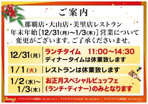 IG_お正月営業時間