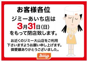 19_あいち店閉店
