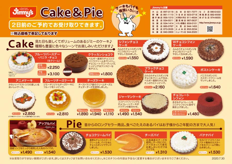 2020年ケーキ&パイ