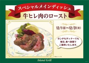 牛ヒレ肉のロースト