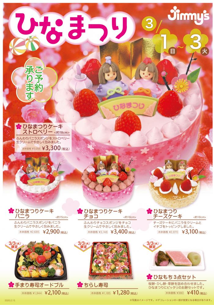 ひな祭り ケーキ 2020