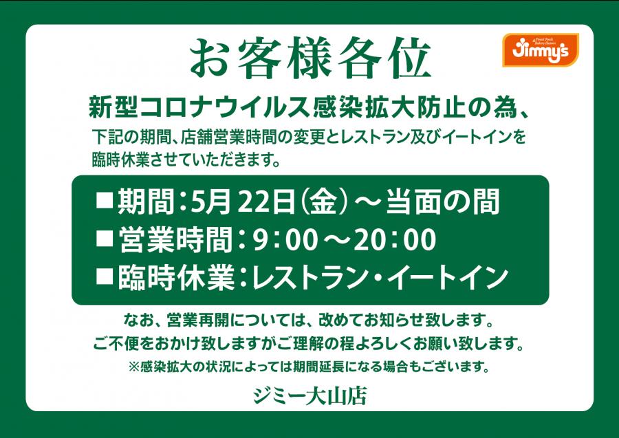 大山店 営業時間変更のお知らせ