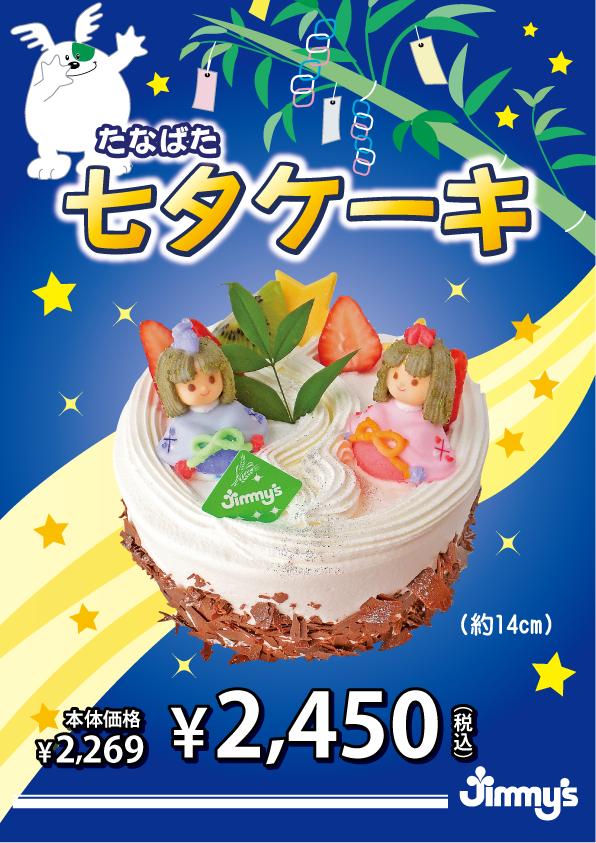 2020_七夕ケーキ