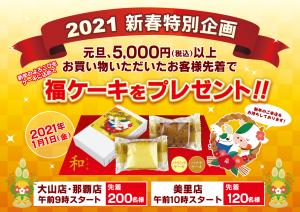2020_福ケーキ