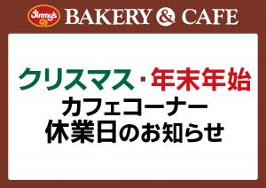 クリスマス・年末年始カフェコーナー休業日のお知らせ