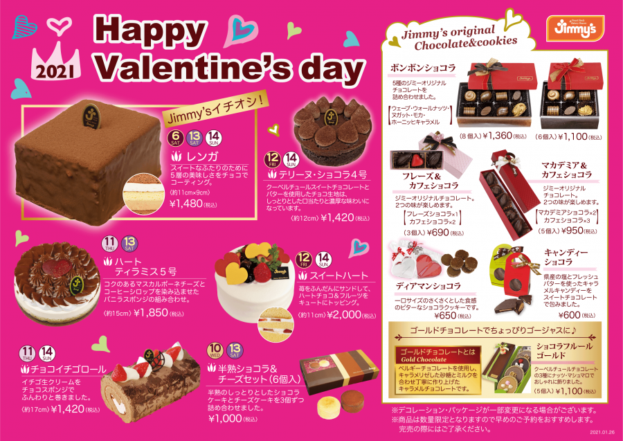 2021年 Valentine