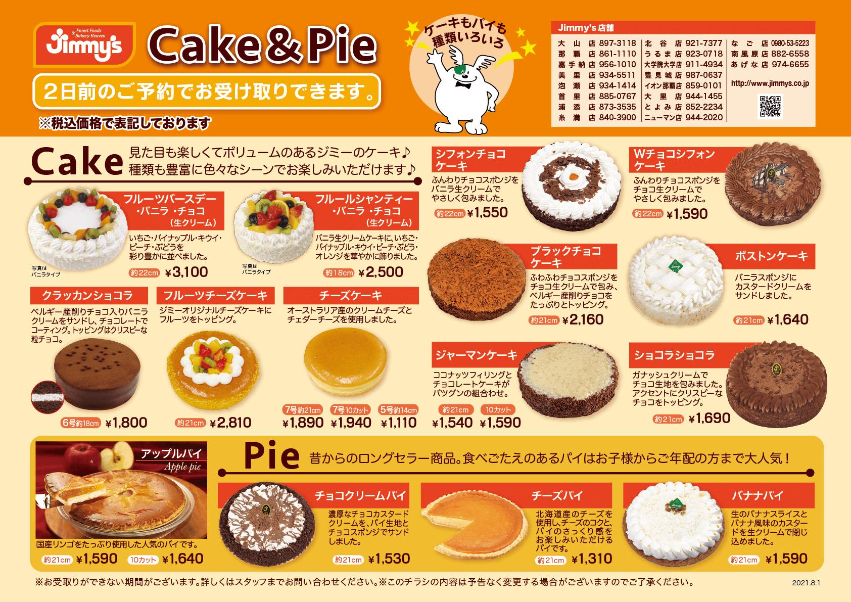 ケーキ&パイ