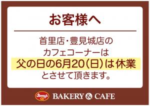 父の日cafe