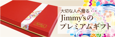 ジミーのオリジナルギフト
